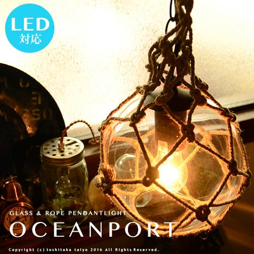 ペンダントライト [OCEANPORT LAMP:オーシャンポートランプ]1灯 おしゃれ 照明 ライト 西海岸 ビンテージ ダイニング用 玄関 階段 廊下 トイレ ライティングレール(要プラグ) ガラス 麻 ロープ アンティーク レトロ マリンランプ HERMOSA ハモサ LED対応(CP4