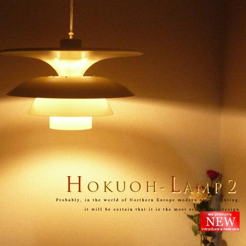 【HOKUOH LAMP 2:ホクオウランプ 2】北欧モダンデザインペンダントライト ホワイト(アイボリー) インテリア照明 照明 デザイナーズ 北欧 エコ LED電球 LCPL-0026 ダイニング用 食卓用 モノトーン 送料無料 10P26Mar16