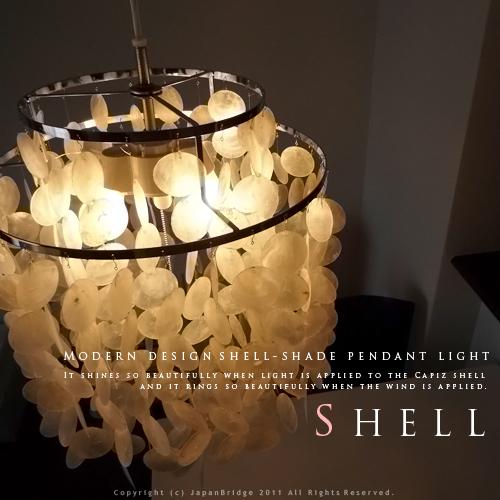 【SHELL LAMP:シェルランプ】カピス貝シェード1灯ペンダントライト|ダイニング用|天然シェル|照明|ライト|Verner Panton :ヴァーナーパントンリプロダクト|貝殻|モノトーン|ホワイト