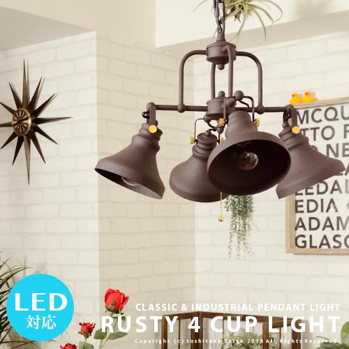ペンダントライト [Rusty 4 Cup Light:ラスティ 4 カップ ライト] ダイニング 4灯 LED対応 インダストリアル ビンテージ ライト 照明 ダイニング用 食卓用 リビング用 居間用 アンティーク レトロ アメリカン サビ塗装 おしゃれ ダイニング照明 ブロンズ チェーン(CP4