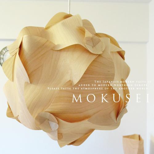 【木星:MOKUSEI】-樺桜-北欧ペンダントライト|モダンインテリア|インテリア照明|デザイナーズ|和モダン|ダイニング用|寝室|サブ照明|北欧|デザイン照明|照明|ライト|ポリプロピレン|ピアラシオフィルム|