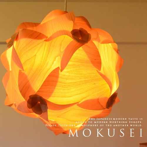 ペンダントライト【木星:MOKUSEI】-樺桜-北欧|モダンインテリア|インテリア照明|デザイナーズ|和モダン|ダイニング用|寝室|サブ照明|北欧|デザイン照明|照明|ライト|ポリプロピレン|ピアラシオフィルム|