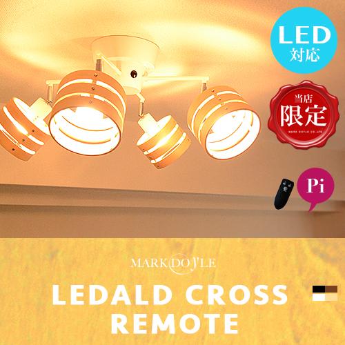 10畳用 和室 照明 LED対応 [LEDALD リビング用 点灯切替 カイ ダイニング用 寝室 CROSS リモコン 4灯 REMOTE:レダルド シーリングライト (2-5 居間用 8畳用 ウッド スポットライト 食卓用 6畳用 照明 スポットライト ナチュラル リモート] おしゃれ クロス