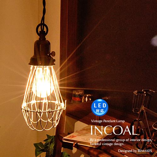 【INCOAL:インコール】ペンダントライト LED電球対応 インダストリアル ビンテージ おしゃれ 照明 ライト アメリカン ダイニング用 食卓用 玄関 廊下 階段 トイレ ガード キースイッチ 真鍮 デザイナーズ レト レール(要プラグ) BIMAKES:ビメイクス  05P26Mar16