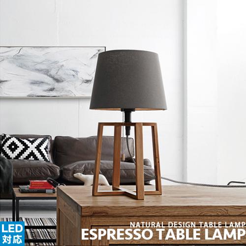[Espresso table lamp][ARTWORKSTUDIO:アートワークスタジオ] スタンドライト テーブルライト LED対応 シック 布製 木製 シンプル 北欧 ナチュラル 和風 デスクランプ おしゃれ サイドテーブル 居間 寝室 1灯 インテリア照明 照明 プルスイッチ(CP4