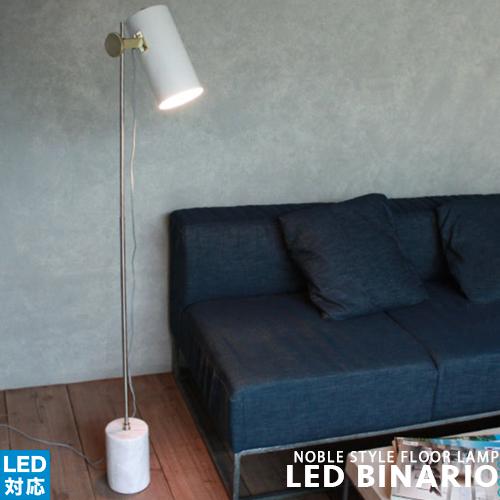 [LED BINARIO LED ビナーリオ][DI CLASSE:ディクラッセ] スタンドライト フロアランプ LED対応 レトロ シック 北欧 ベッドサイド シンプル 大理石 スタイリッシュ モダン ナチュラル おしゃれ スチール フロア照明 間接照明 フロアスタンド インテリア照明 照明 (CP4