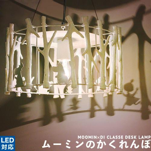 [ムーミンのかくれんぼ][DI CLASSE:ディクラッセ] ペンダントライト シーリングライト MOOMIN×DI CLASSE LED対応 可愛い リビング用 ダイニング用 影 ムーミンコラボ おしゃれ キャラクター 北欧スタイル 白 スナフキン 天井照明 1灯 インテリア照明 照明 簡単取付(CP4