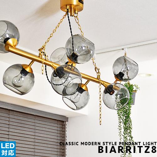 シーリングライト 8灯 照明 インダストリアル [BIARRITZ 8 ビアリッツ8] ペンダントライト ブルックリン カフェ ダイニング用 食卓用 ビンテージ ヨーロピアン インダストリアル ガラスシェード スチール 大きい ゴールド おしゃれ 天井照明 HERMOSA(CP4