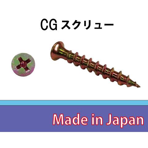 明日楽対応商品 CGスクリュー クロメート 5.5×28 [8000個入]