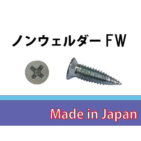 明日楽対応商品 ノンウェルダー FW ユニクロ 4×14 [20000個入]