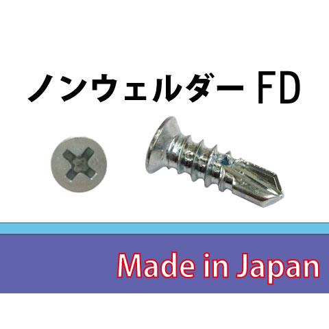 明日楽対応商品 ノンウェルダー FD ステンレスSUS410パシペート処理 4×13 [20000個入]