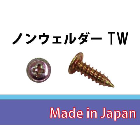 明日楽対応商品 ノンウェルダー TW クロメート 4.2×14 [20000個入]