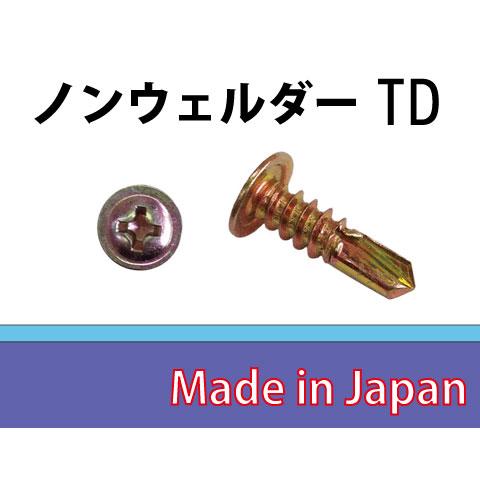 明日楽対応商品 ノンウェルダー TD クロメート 4.2×13 [20000個入]