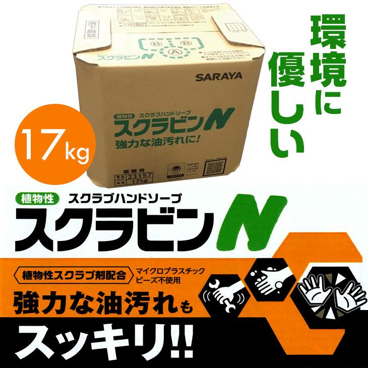 スクラビンN 環境にやさしいスクラブハンドソープ17kg