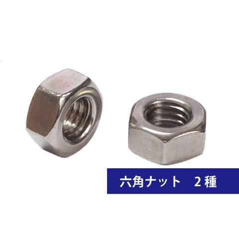 2種六角ナットM20-1.5細目ピッチ【ステンレス(SUS304相当材)/生地/100個入】(二面幅30高さ16)
