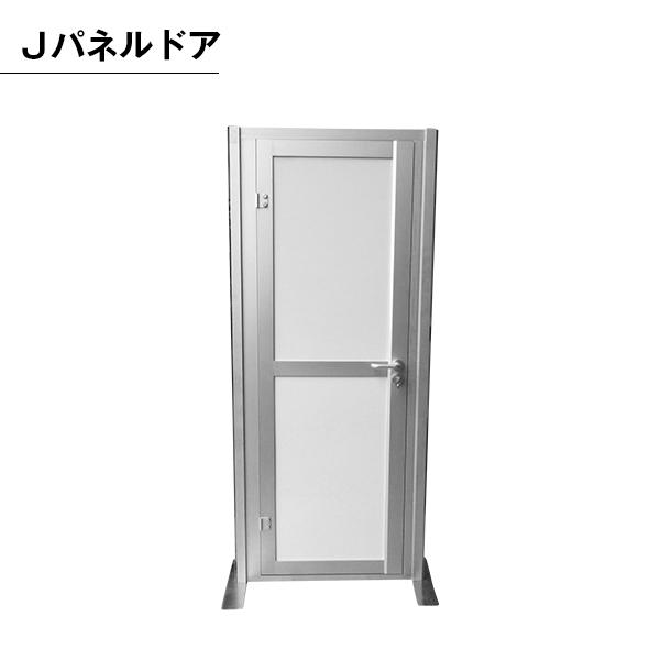 パーテーション ドア 建具 室内ドア パネル 取っ手 鍵付き 施錠 イベント 会社