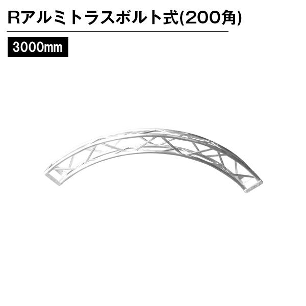 アルミトラス 200角 Rトラス Φ0.3m(1/4)シルバー 1本販売
