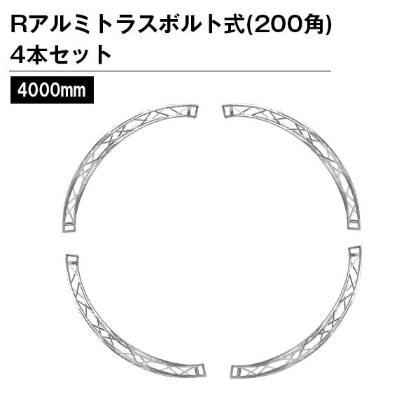 アルミトラス 200角 Rトラス Φ6m(1円/4本セット)ボルト式シルバー色