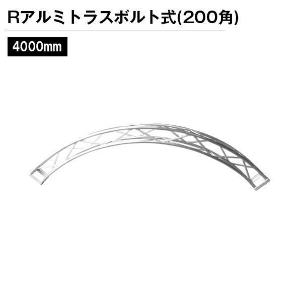 アルミトラス 200角 Rトラス Φ0.4m(1/4)シルバー 1本販売