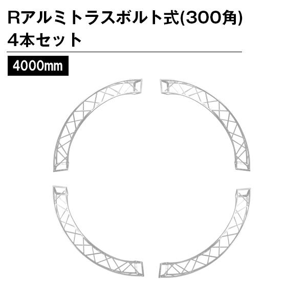 アルミトラス 300角 Rトラス 4m(1円/4本セット)ボルト式シルバー色