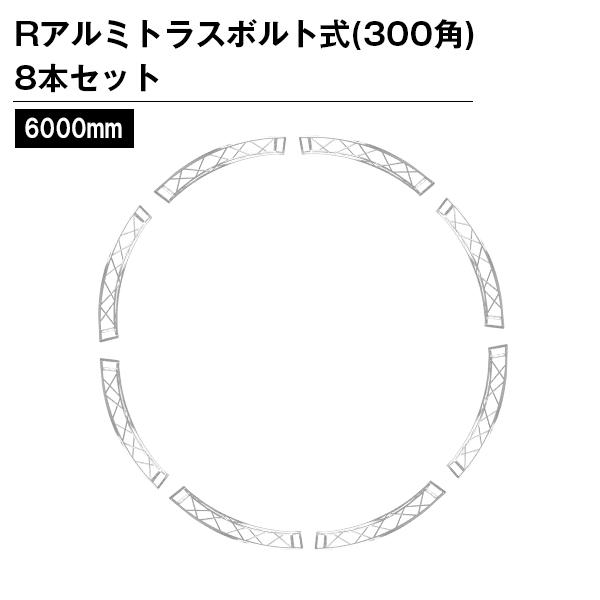 アルミトラス 300角 Rトラス Φ8m(1円/8本セット)ボルト式シルバー色