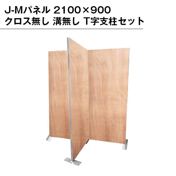 J-Mパネル 2100×900 クロス無し 溝無し T字パネルセット