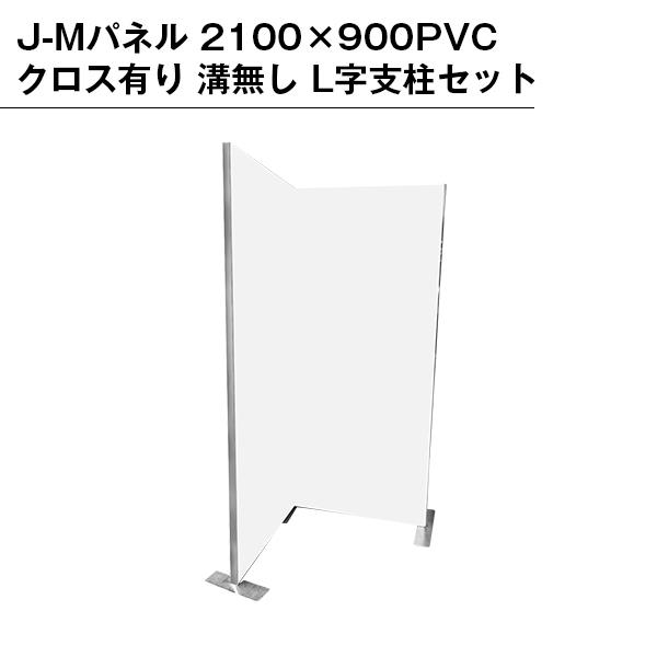 J-Mパネル 2100×900 クロス有り 溝無し L字パネルセット