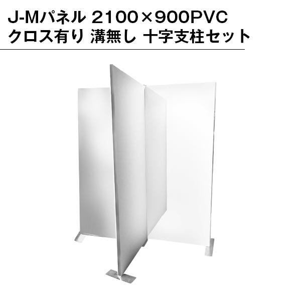 J-Mパネル 2100×900 クロス有り 溝無し 十字支柱セット