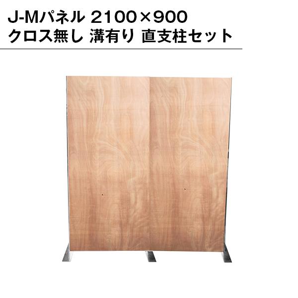 J-Mパネル 2100×900 クロス無し 溝有り 直連結パネルセット
