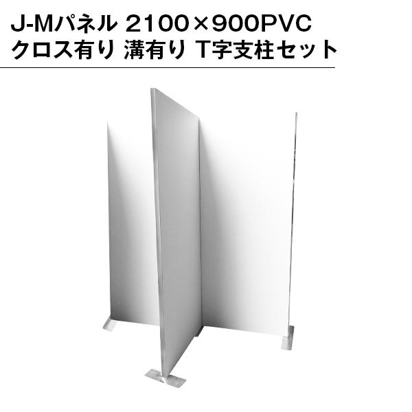 J-Mパネル 2100×900 クロス有り 溝有り T字パネルセット