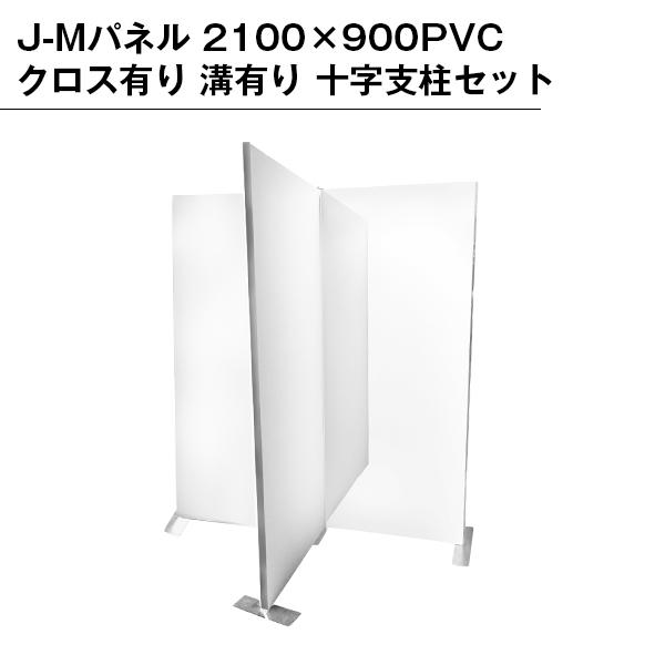 J-Mパネル 2100×900 クロス有り 溝有り 十字パネルセット