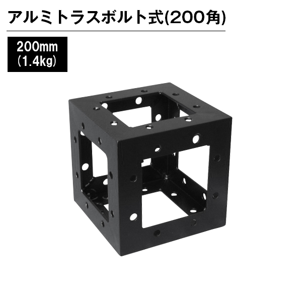 アルミトラス 展示 イベント 屋内 屋外 フェス アルミトラス200角ボルト式 200mm ブラック