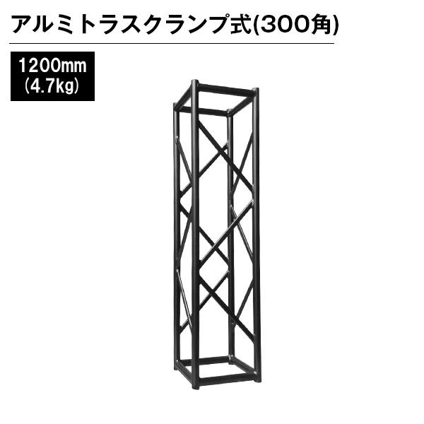 アルミトラス 展示 イベント 屋内 屋外 フェス アルミトラス300角クランプ式 1200mm ブラック