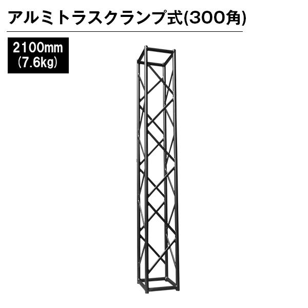 アルミトラス 展示 イベント 屋内 屋外 フェス アルミトラス300角クランプ式 2100mm ブラック