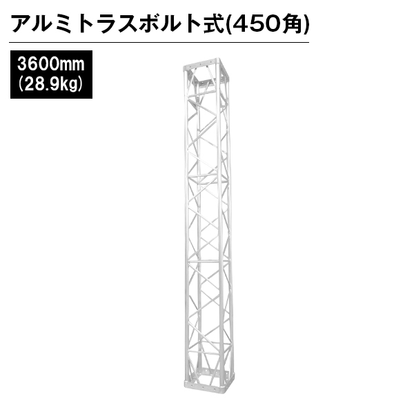 アルミトラス 展示 イベント 屋内 屋外 フェス アルミトラス450角ボルト式 3600mm シルバー