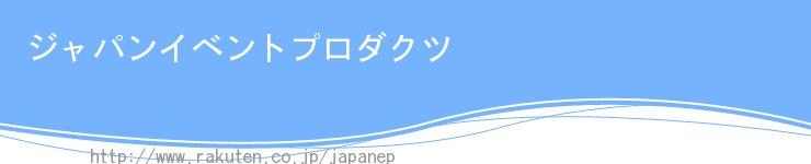 ジャパンイベントプロダクツ:イベント・展示会で利用下さい