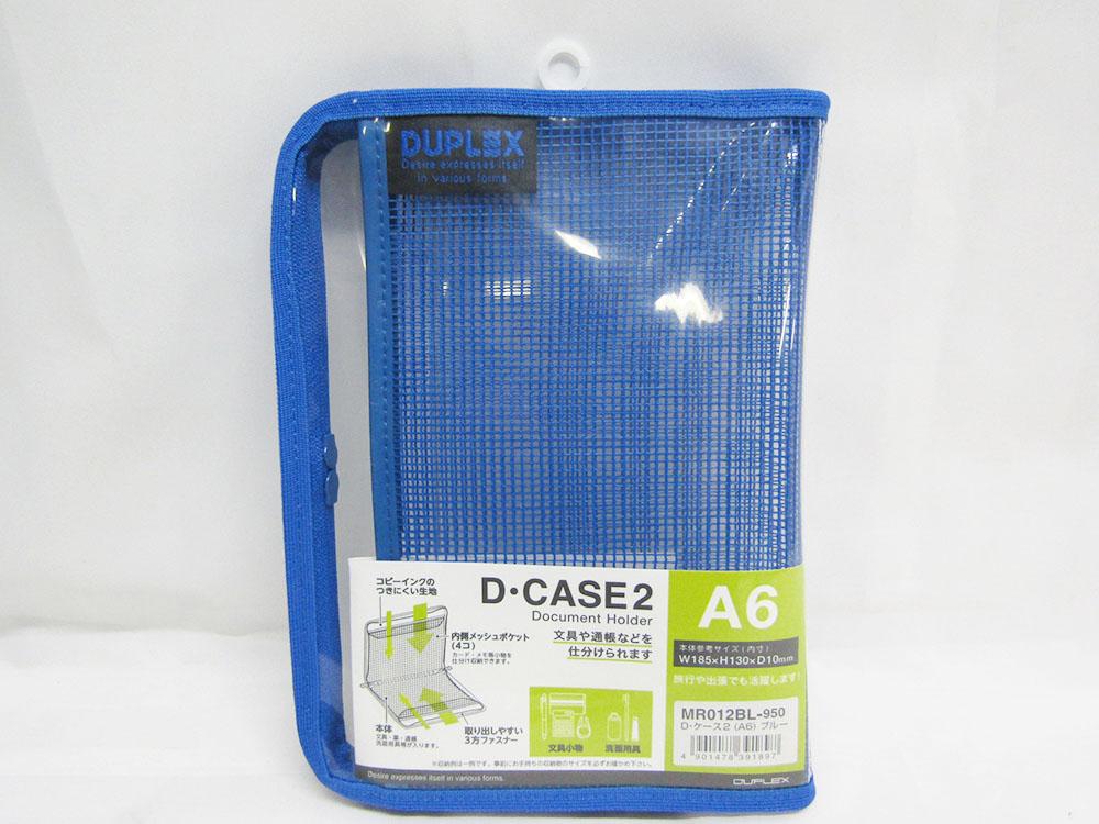 【送料無料25個セット】【クツワ】Dケース2(A6) MR012BL ブルー