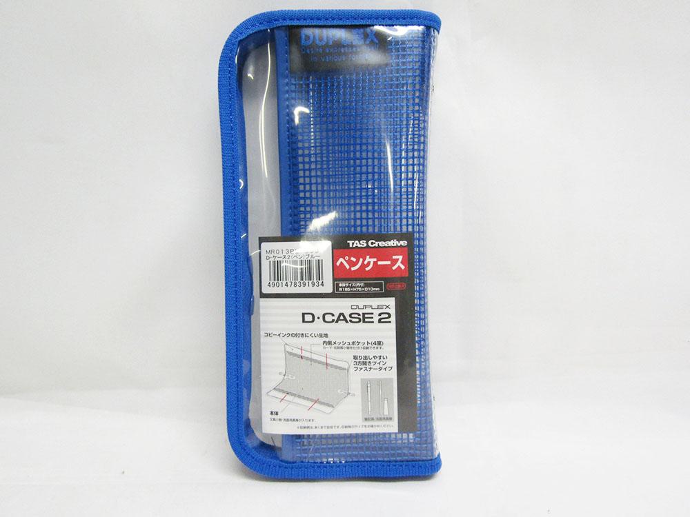 【送料無料25個セット】【クツワ】Dケース2(ペンケース) MR013BL ブルー