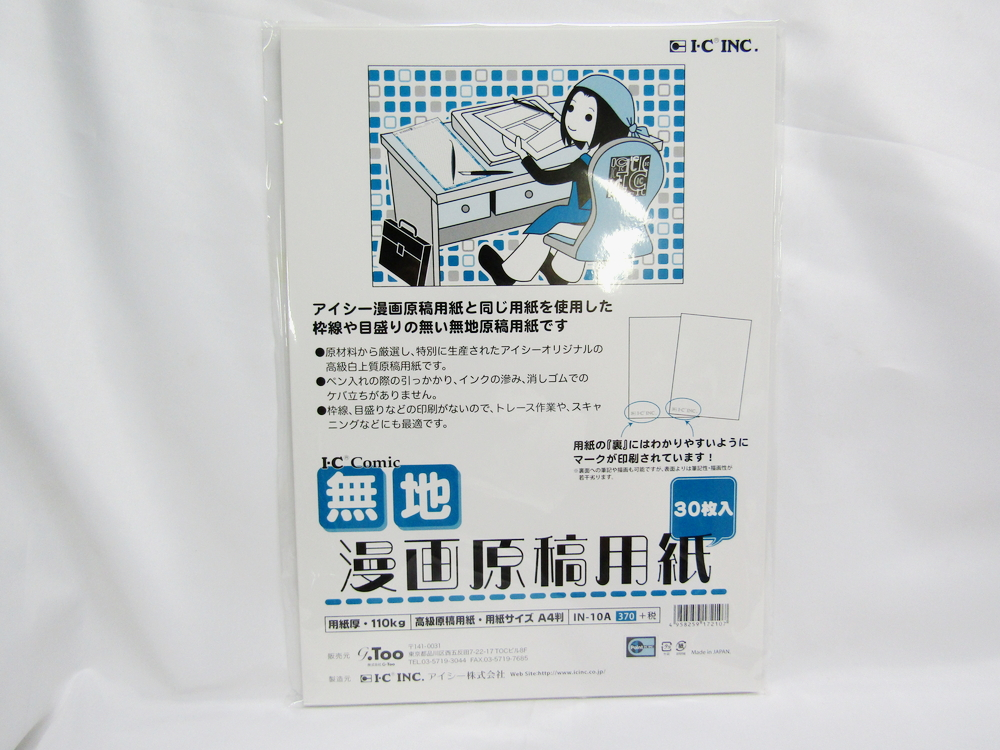 Too Tooコミック 卓出 漫画原稿用紙110 無地 IN-10A 贈答 文具 文房具 オフィス用品 事務用品 日用品 ステーショナリー 業務用 マーカー 画材 漫画ペン お祝い スケッチ 絵画 デザイン 贈り物 コミック用品 ギフト 記念品 アート