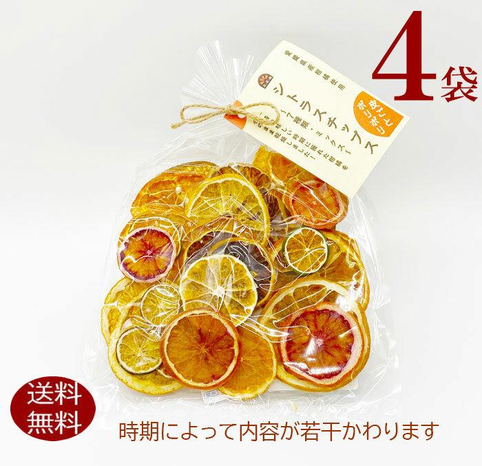 一番美味しい時期に獲れた柑橘をそのまま乾燥しました げんき本舗 ドライフルーツシトラスチップス オンラインショップ A 50g×4個砂糖不使用 送料無料 年末年始大決算 おやつ 紅茶やブランデーと一緒に 自然な味