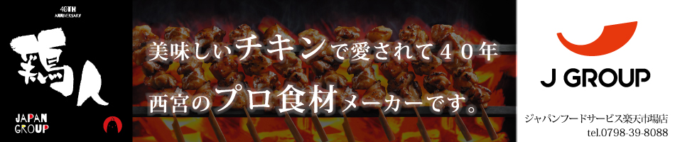 業務用冷食ジャパンフードサービス:チキンで愛されて40年!西宮のプロ食材メーカーです