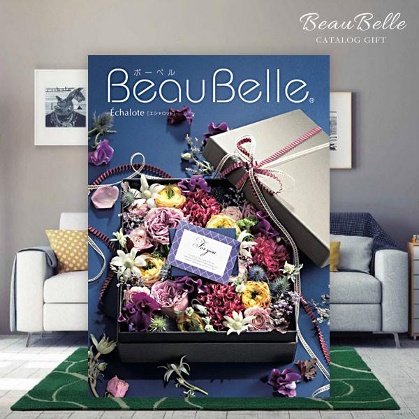 カタログギフト 送料無料 ボーベル(beaubelle) エシャロット 15800円コース 内祝い ギフト お返し 結婚内祝い 引き出物 出産内祝い 引越し 挨拶 快気祝い 香典返し 祝い お礼 プレゼント 母の日