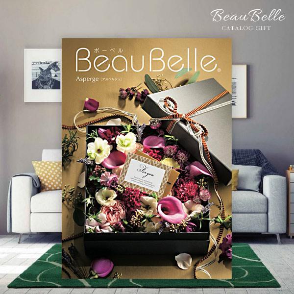 カタログギフト 送料無料 ボーベル(beaubelle) アスペルジュ 50800円コース 内祝い ギフト お返し 結婚内祝い 引き出物 出産内祝い 引越し 挨拶 快気祝い 香典返し 祝い お礼 プレゼント 母の日
