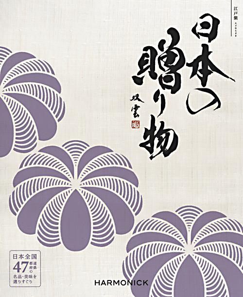 カタログギフト 送料無料 日本の贈り物 江戸紫(えどむらさき)10800円コース 内祝い ギフト お返し 結婚内祝い 引き出物 出産内祝い 引越し 挨拶 快気祝い 香典返し 祝い お礼 プレゼント 母の日