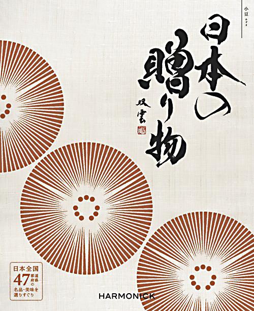 カタログギフト 送料無料 日本の贈り物 小豆(あずき)15800円コース 内祝い ギフト お返し 結婚内祝い 引き出物 出産内祝い 引越し 挨拶 快気祝い 香典返し 祝い お礼 プレゼント 母の日