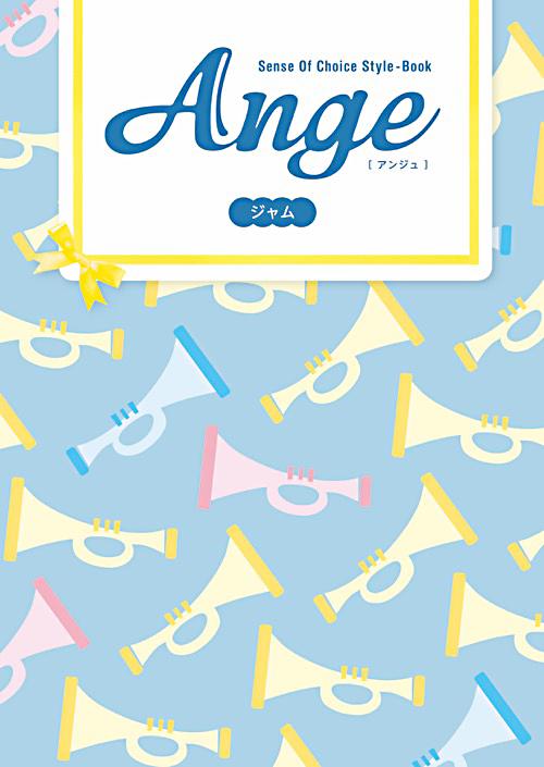 出産内祝い カタログギフト 送料無料 Ange アンジュ ジャム 20800円コース 内祝い 出産 お礼 お返し グルメ ギフト ギフトカタログ