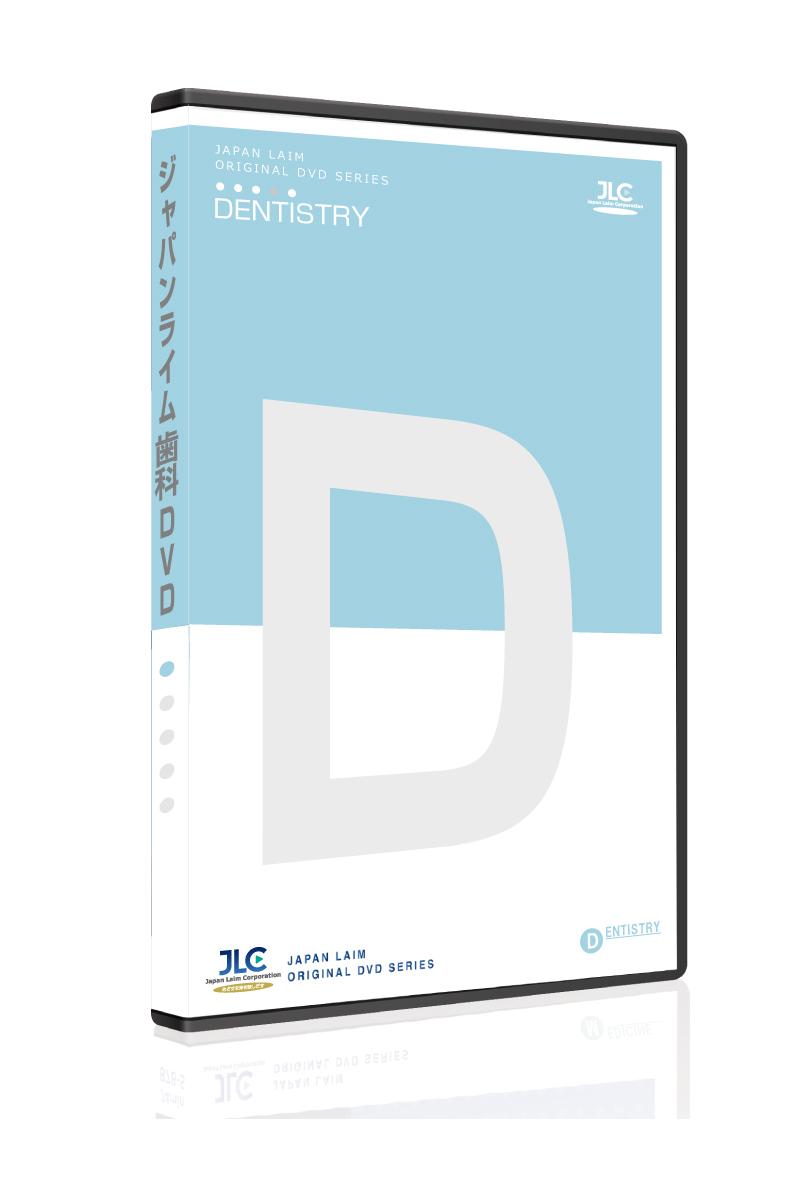 【理学療法士向けDVD】 インプラント治療のリッジマネジメントを究める~抜歯における診断と具体的な解決方法~[歯科 DE182-S 全2巻・分売不可]