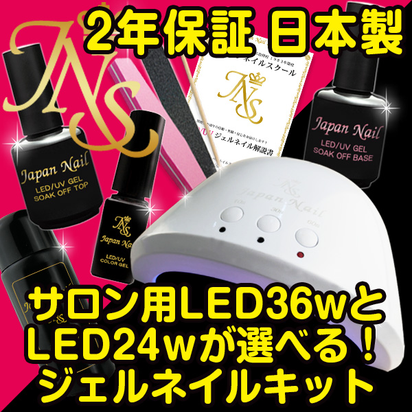 Gel nail Starter Kit LED light with a color gel set n2! Annual ranking awards this year! For the finest quality! fs3gm