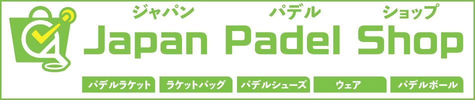 ジャパンパデルショップ:三重県のアリエルパデルクラブが運営するパデル商品専門ショップです。