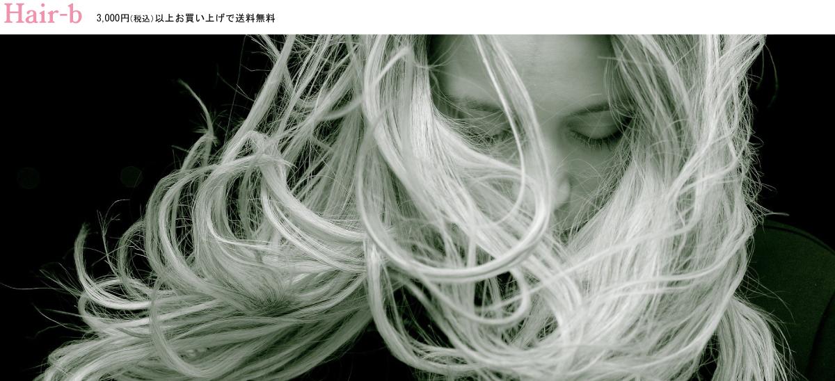 Hair-b:サロン専売品の取り扱い店